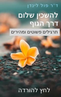 להשכין שלוםדרך הגוף (4)